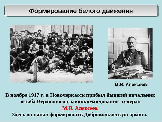 Формирование белого движения М.В. Алексеев В ноябре 1917 г. в Новочеркасск пр...