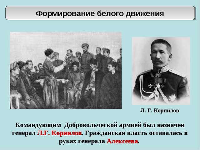 Формирование белого движения Л. Г. Корнилов Командующим Добровольческой армие...