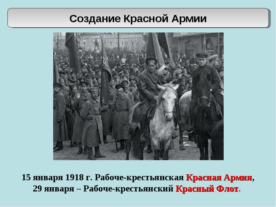 Создание Красной Армии 15 января 1918 г. Рабоче-крестьянская Красная Армия, 2...
