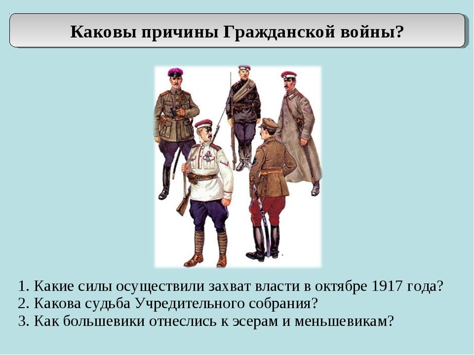 1. Какие силы осуществили захват власти в октябре 1917 года? 2. Какова судьба...