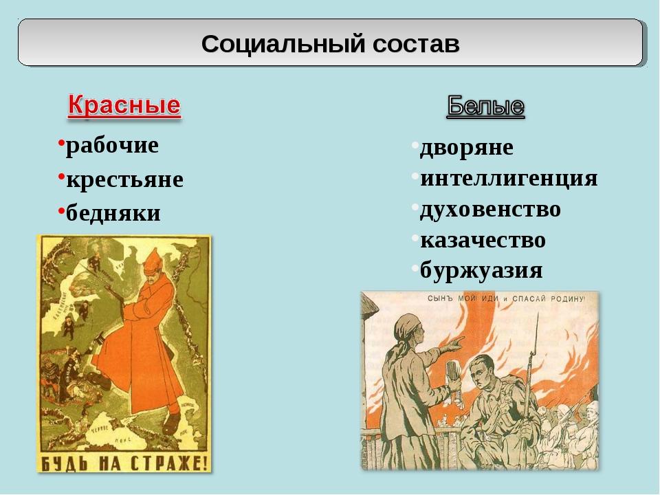рабочие крестьяне бедняки дворяне интеллигенция духовенство казачество буржуа...