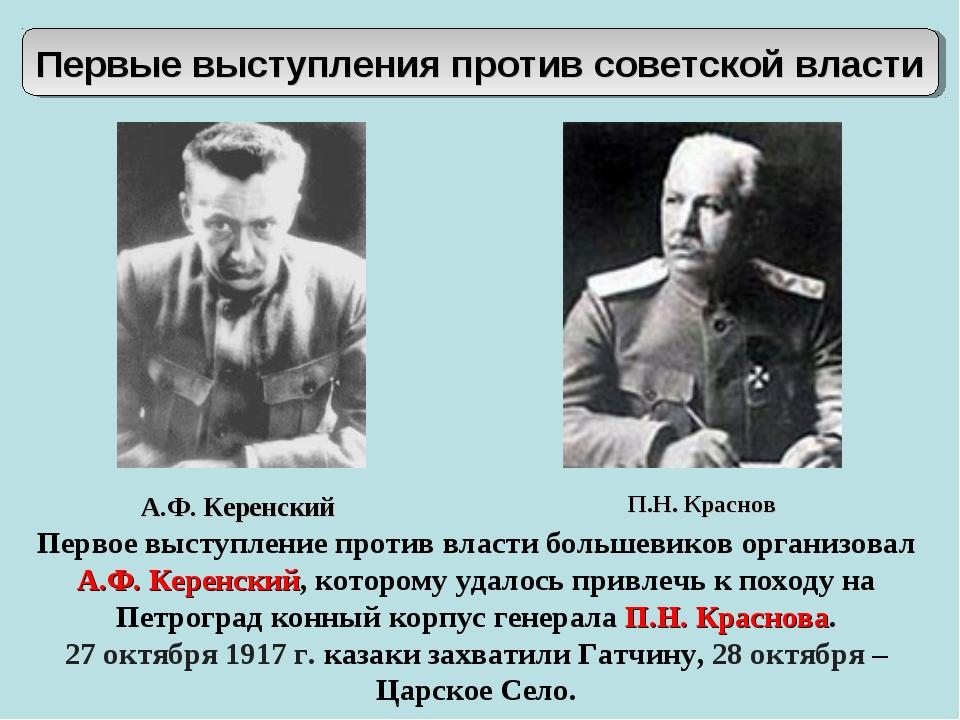 Первые выступления против советской власти А.Ф. Керенский П.Н. Краснов Первое...