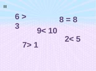 6 > 3 9< 10 8 = 8 7> 1 2< 5 ІІІ