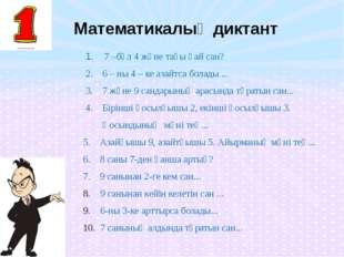 Математикалық диктант 1. 7 –бұл 4 және тағы қай сан? 2. 6 – ны 4 – ке азайтс