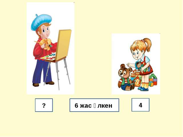 ? 6 жас үлкен 4
