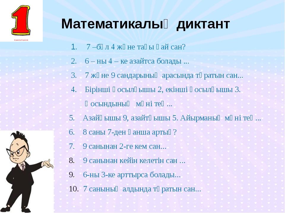 Математикалық диктант 1. 7 –бұл 4 және тағы қай сан? 2. 6 – ны 4 – ке азайтс...