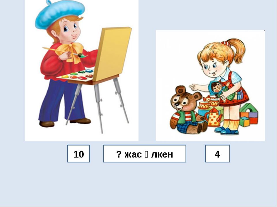 10 ? жас үлкен 4