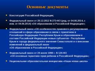 Основные документы Конституция Российской Федерации; Федеральный закон от 29.