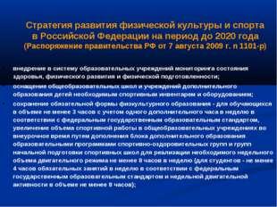 Стратегия развития физической культуры и спорта в Российской Федерации на пе