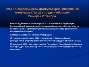 Указ о Всероссийском физкультурно-спортивном комплексе «Готов к труду и оборо
