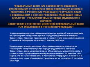 Федеральный закон «Об особенностях правового регулирования отношений в сфере