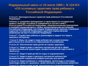 Федеральный закон от 24 июля 1998 г. N 124-ФЗ «Об основных гарантиях прав реб