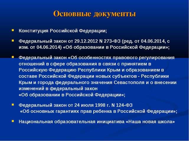 Основные документы Конституция Российской Федерации; Федеральный закон от 29....