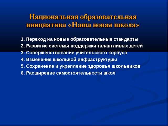 Национальная образовательная инициатива «Наша новая школа» 1. Переход на новы...
