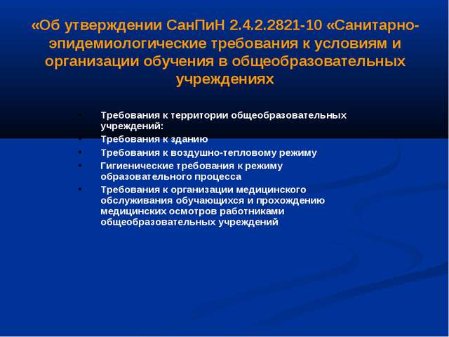 «Об утверждении СанПиН 2.4.2.2821-10 «Санитарно-эпидемиологические требования...