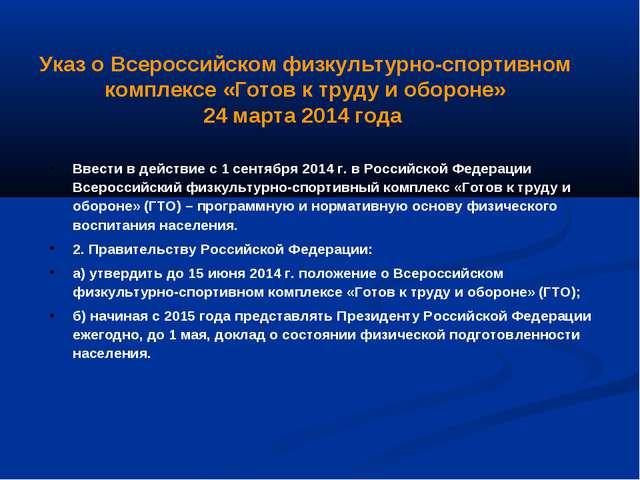 Указ о Всероссийском физкультурно-спортивном комплексе «Готов к труду и оборо...