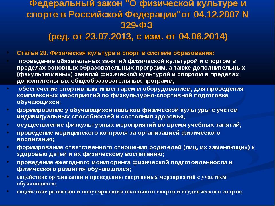 """Федеральный закон """"О физической культуре и спорте в Российской Федерации""""от 0..."""