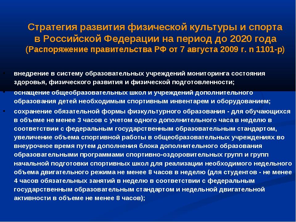 Стратегия развития физической культуры и спорта в Российской Федерации на пе...