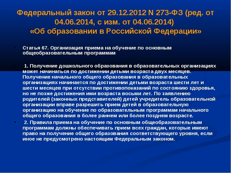 Федеральный закон от 29.12.2012 N 273-ФЗ (ред. от 04.06.2014, с изм. от 04.06...