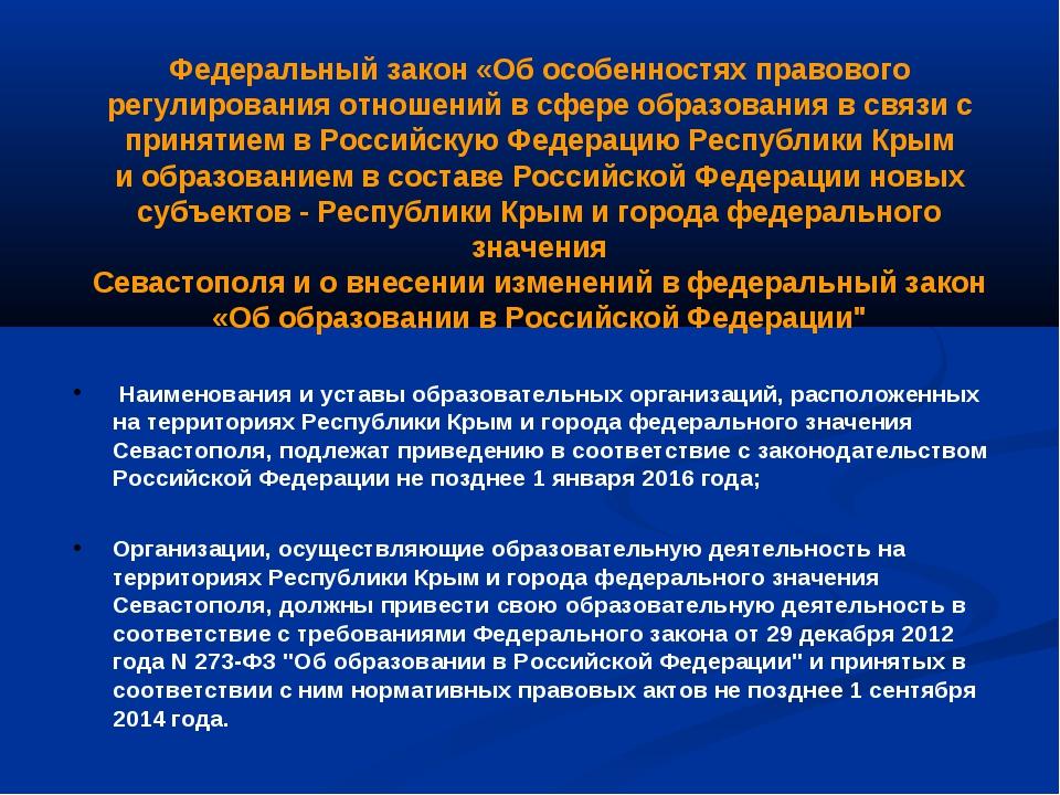 Федеральный закон «Об особенностях правового регулирования отношений в сфере...