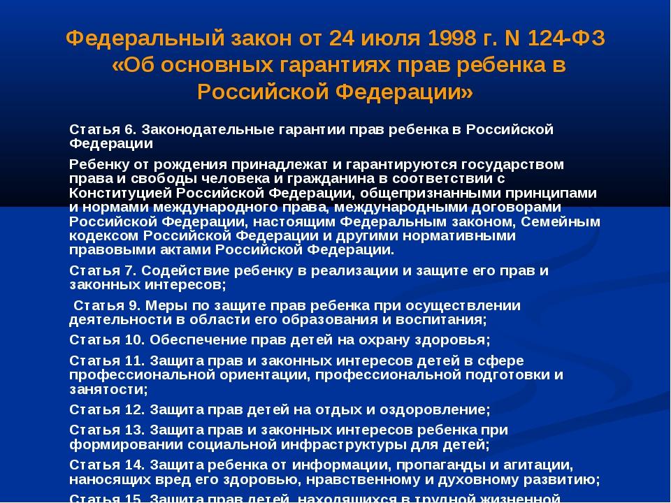 Федеральный закон от 24 июля 1998 г. N 124-ФЗ «Об основных гарантиях прав реб...