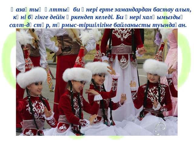 Қазақтың ұлттық би өнері ерте замандардан бастау алып, күні бүгінге дейін өр...