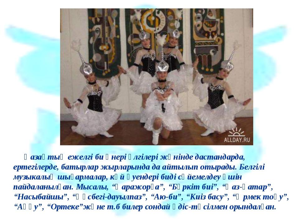 Қазақтың ежелгі би өнері үлгілері жөнінде дастандарда, ертегілерде, батырлар...