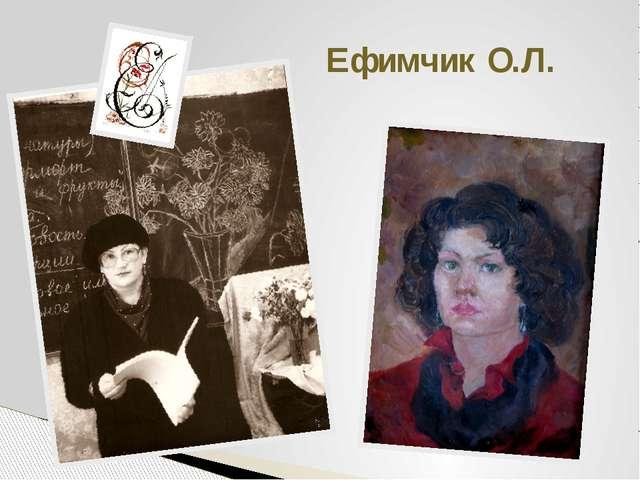 Ефимчик О.Л.