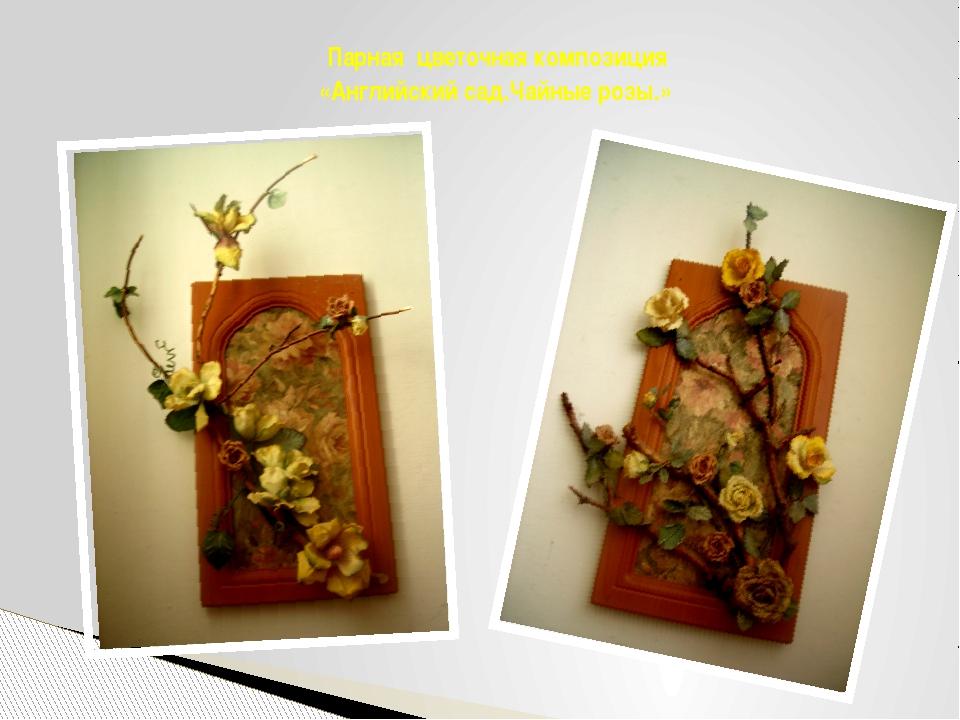 Парная цветочная композиция «Английский сад.Чайные розы.»