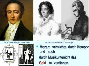 Mozart versuchte durch Komponieren und auch durch Musikunterricht das Geld zu
