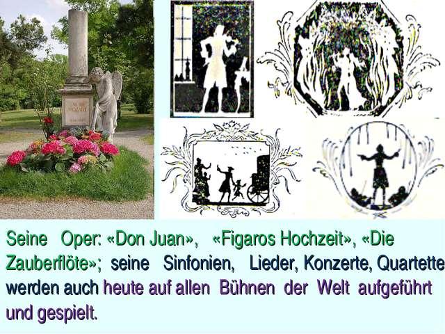 Seine Oper: «Dоn Juan», «Figaros Hochzeit», «Die Zauberflöte»; seine Sinfonie...