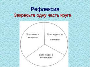 Рефлексия Закрасьте одну часть круга