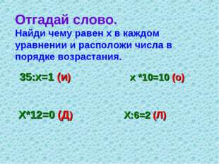Х*12=0 (Д) Х:6=2 (Л) 35:х=1 (и) х *10=10 (о) Отгадай слово. Найди чему равен
