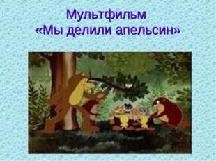 Мультфильм «Мы делили апельсин»