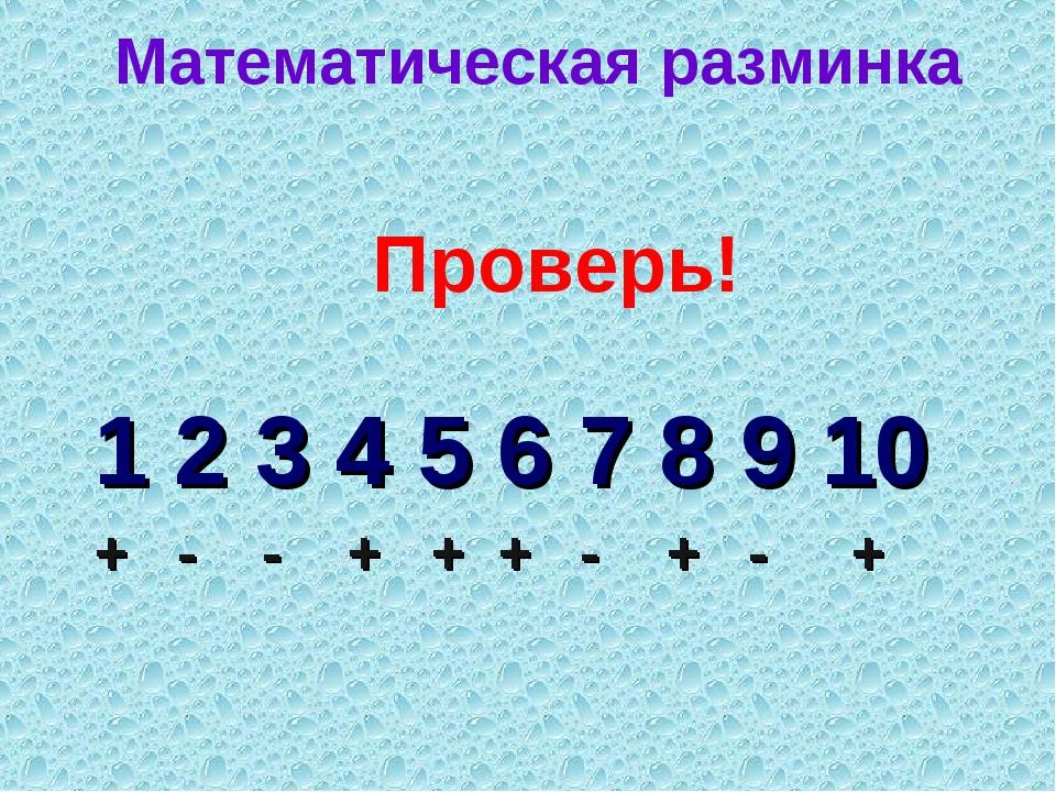 + - - + + + - + - + 1 2 3 4 5 6 7 8 9 10 Проверь! Математическая разминка