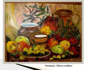 Натюрморт «Яблоки и рябина»