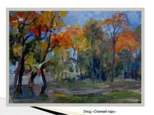 Этюд «Осенний парк»