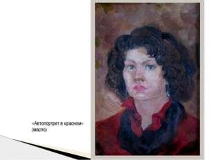 «Автопортрет в красном» (масло)