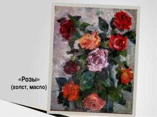 «Розы» (холст, масло)