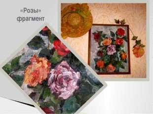 «Розы» фрагмент