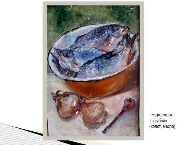 «Натюрморт с рыбой» (холст, масло)