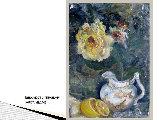 Натюрморт с лимоном» (холст, масло)
