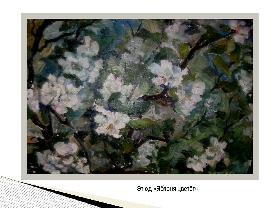 Этюд «Яблоня цветёт»