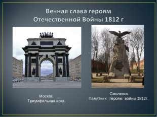 Москва. Триумфальная арка. . Смоленск. Памятник героям войны 1812г.