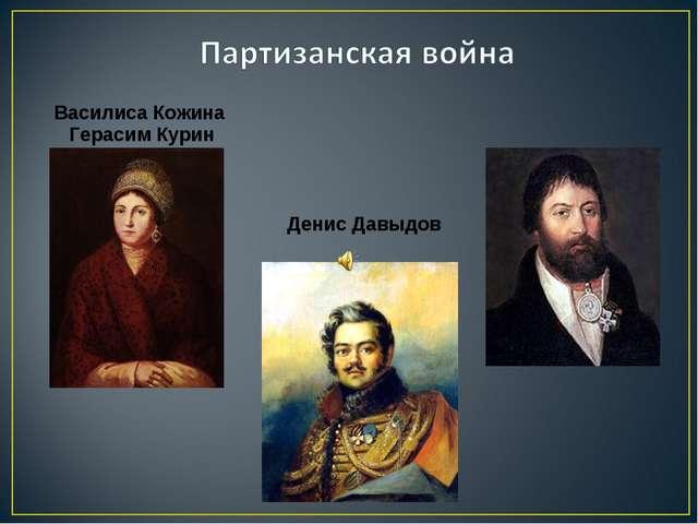 Василиса Кожина Герасим Курин Денис Давыдов