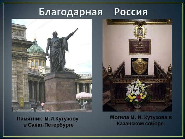 Памятник М.И.Кутузову в Санкт-Петербурге Могила М. И. Кутузова в Казанском со...
