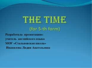 Разработала презентацию: учитель английского языка МОУ «Стальновская школа» И