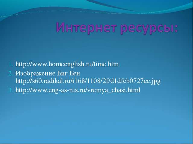 http://www.homeenglish.ru/time.htm Изображение Биг Бен http://s60.radikal.ru/...