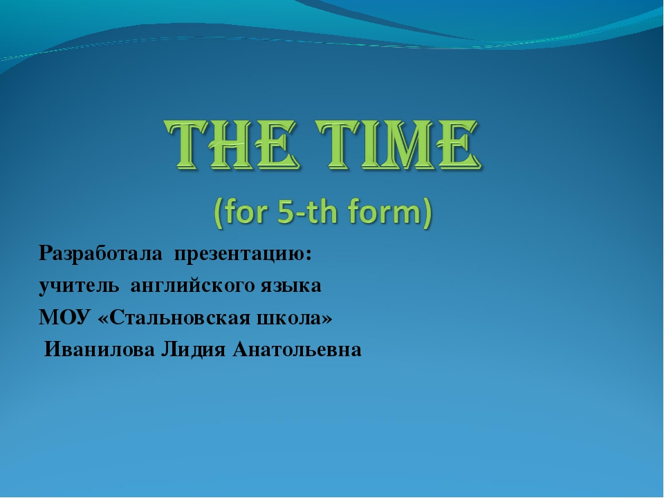 Разработала презентацию: учитель английского языка МОУ «Стальновская школа» И...