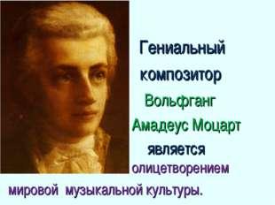 Гениальный композитор Вольфганг Амадеус Моцарт является олицетворением миров